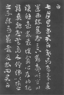 索靖(西晋)索靖章草月仪章0007作品欣赏