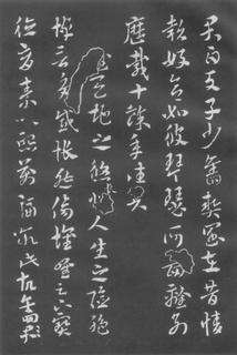 索靖(西晋)索靖章草月仪章0008作品欣赏