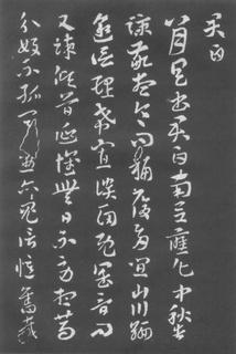 索靖(西晋)索靖章草月仪章0009作品欣赏