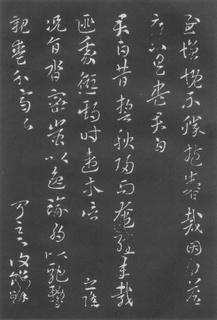 索靖(西晋)索靖章草月仪章0016作品欣赏