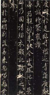 唐代《隆阐法师碑》0006作品欣赏