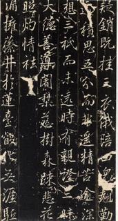 唐代《隆阐法师碑》0007作品欣赏