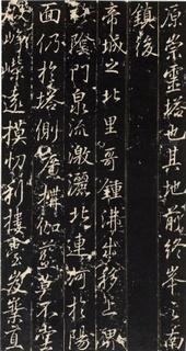 唐代《隆阐法师碑》0009作品欣赏