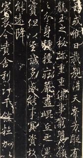 唐代《隆阐法师碑》0011作品欣赏