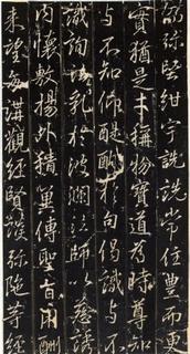 唐代《隆阐法师碑》0014作品欣赏