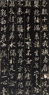 唐代《隆阐法师碑》0015作品欣赏