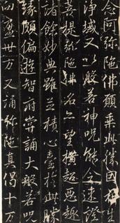 唐代《隆阐法师碑》0016作品欣赏