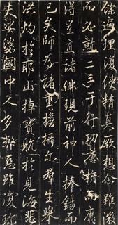 唐代《隆阐法师碑》0017作品欣赏