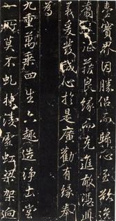唐代《隆阐法师碑》0018作品欣赏