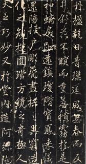 唐代《隆阐法师碑》0019作品欣赏