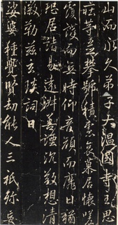 唐代《隆阐法师碑》0026作品欣赏