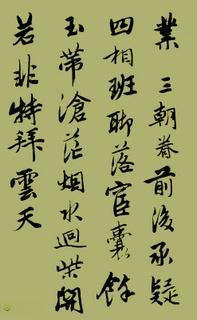 唐寅 行书七律四首卷0002作品欣赏