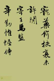 唐寅 行书七律四首卷0003作品欣赏