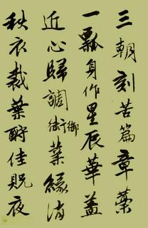 唐寅 行书七律四首卷0004作品欣赏