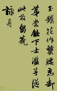 唐寅 行书七律四首卷0005作品欣赏