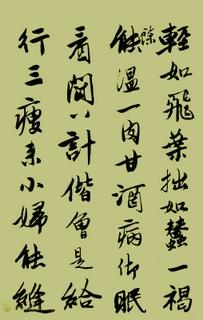 唐寅 行书七律四首卷0006作品欣赏