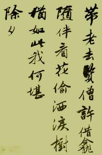 唐寅 行书七律四首卷0007作品欣赏