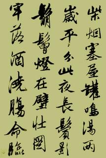 唐寅 行书七律四首卷0008作品欣赏