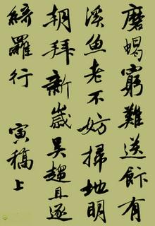 唐寅 行书七律四首卷0009作品欣赏