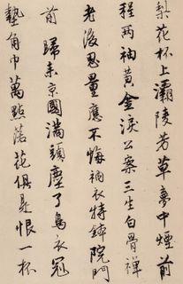 唐寅(明)唐寅行书漫兴诗0003作品欣赏