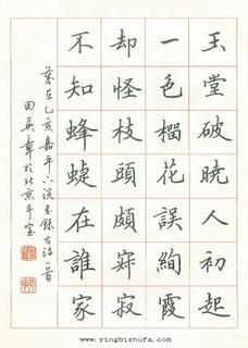 田英章钢笔硬笔书法作品欣赏图片