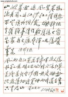 田原钢笔硬笔书法作品欣赏图片
