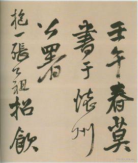 (明)王铎赠张抱一行书诗卷0001作品欣赏