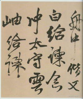 (明)王铎赠张抱一行书诗卷0002作品欣赏