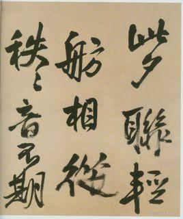 (明)王铎赠张抱一行书诗卷0003作品欣赏
