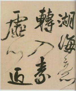 (明)王铎赠张抱一行书诗卷0004作品欣赏
