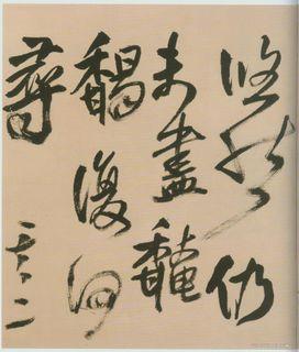 (明)王铎赠张抱一行书诗卷0006作品欣赏