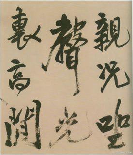 (明)王铎赠张抱一行书诗卷0008作品欣赏