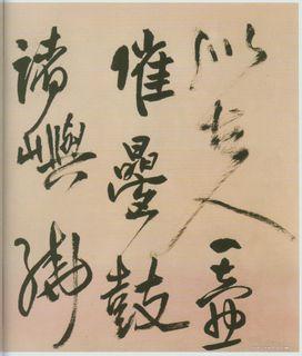 (明)王铎赠张抱一行书诗卷0009作品欣赏