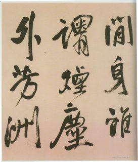(明)王铎赠张抱一行书诗卷0010作品欣赏