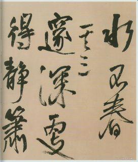 (明)王铎赠张抱一行书诗卷0011作品欣赏
