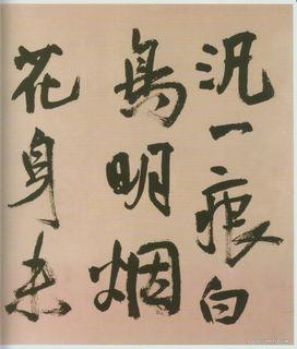 (明)王铎赠张抱一行书诗卷0013作品欣赏
