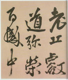 (明)王铎赠张抱一行书诗卷0014作品欣赏