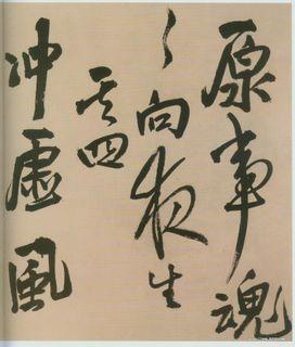 (明)王铎赠张抱一行书诗卷0015作品欣赏