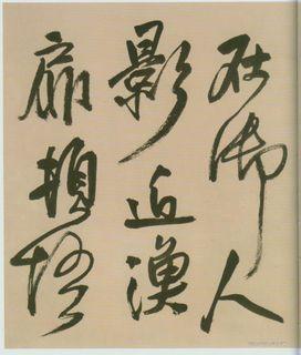 (明)王铎赠张抱一行书诗卷0016作品欣赏