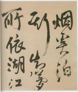 (明)王铎赠张抱一行书诗卷0017作品欣赏