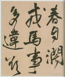 (明)王铎赠张抱一行书诗卷0018作品欣赏