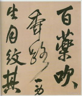 (明)王铎赠张抱一行书诗卷0023作品欣赏