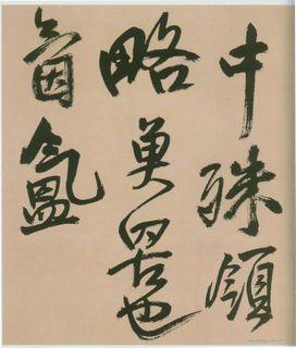 (明)王铎赠张抱一行书诗卷0024作品欣赏