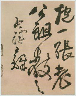(明)王铎赠张抱一行书诗卷0025作品欣赏