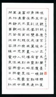 王政钢笔硬笔书法作品欣赏图片
