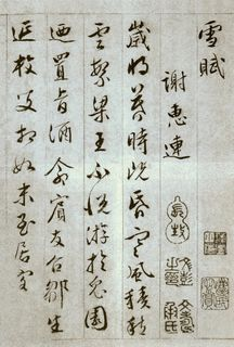 (明)文彭草书谢惠连雪赋.pdf0001作品欣赏