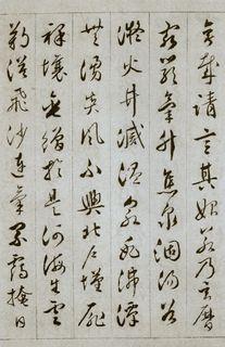 (明)文彭草书谢惠连雪赋.pdf0004作品欣赏