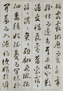 (明)文彭草书谢惠连雪赋.pdf0005作品欣赏