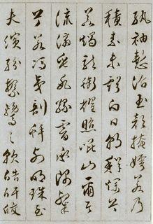 (明)文彭草书谢惠连雪赋.pdf0007作品欣赏