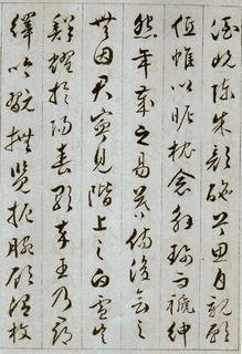 (明)文彭草书谢惠连雪赋.pdf0009作品欣赏